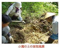 復興鈴の里小濁での土採取