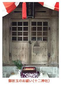 復興鈴の里小濁の十二神社