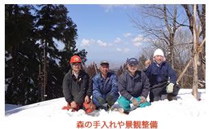 小濁山頂の八幡神社前(復興鈴)