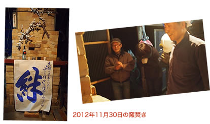 小濁焼クラブの2012年11月30日の窯焚き